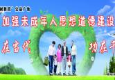 wei成年ren公益广告