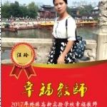 xing福教师